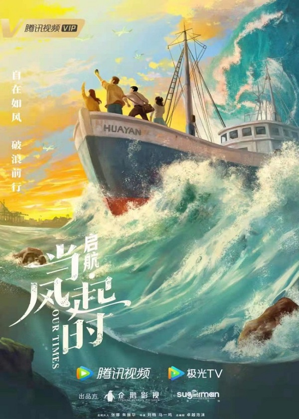 Watch Chinese Drama Our Times on Cntvshow.com