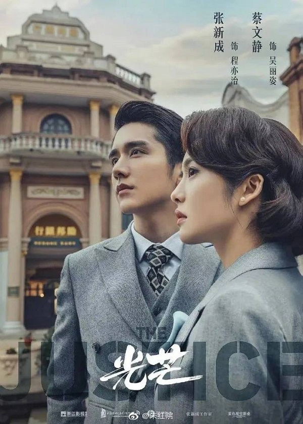 Watch Chinese Drama The Justice on Cntvshow.com