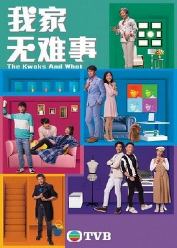 Watch Hong Kong Drama The Kwoks and What on CnTvShow.com