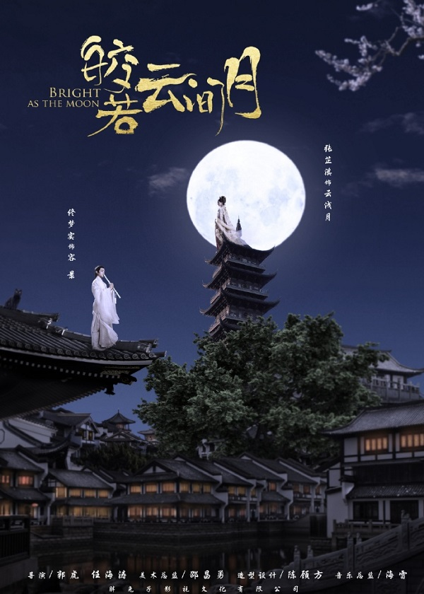 Watch Chinese Drama Bright As the Moon on Cntvshow.com