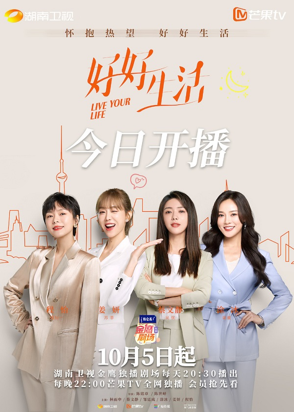 Watch Chinese Drama Live Your Life on Cntvshow.com