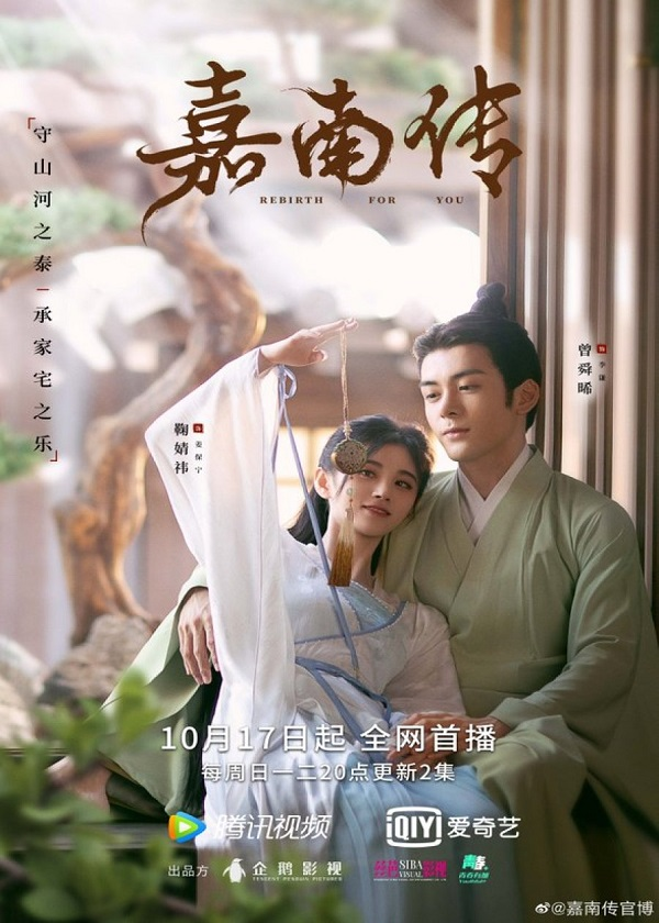 Watch Chinese Drama Rebirth For You on Cntvshow.com