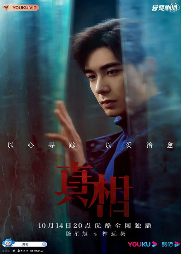 Watch Chinese Drama The Truth on Cntvshow.com